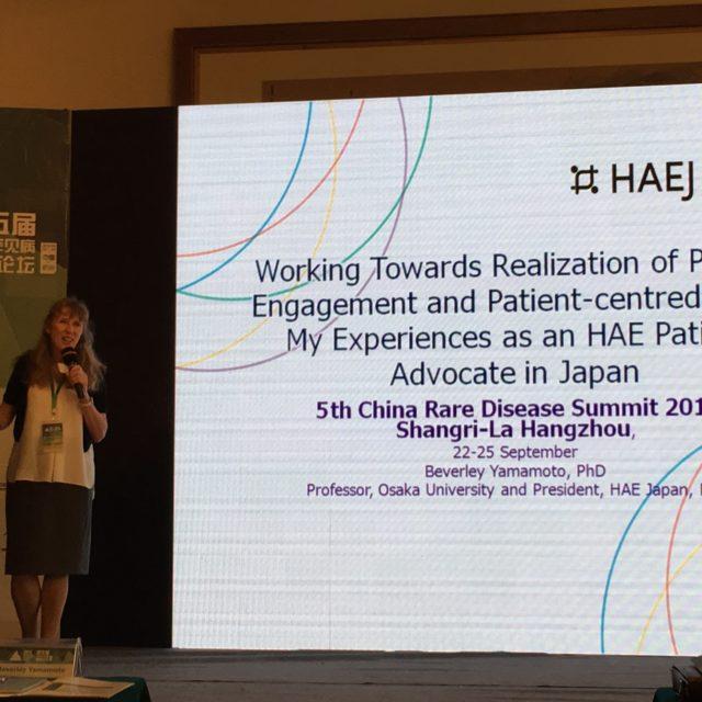 The 5th China Rare Disease Summit