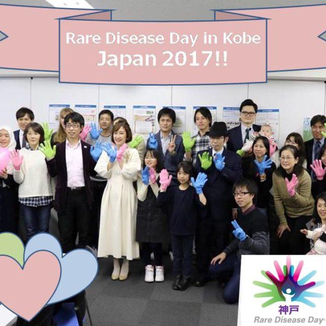 世界希少・難治性疾患の日RDD神戸2017を主催しました