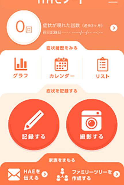 シャイアージャパン 遺伝性血管性浮腫(HAE)症状記録アプリ「HAEノート」の提供を開始