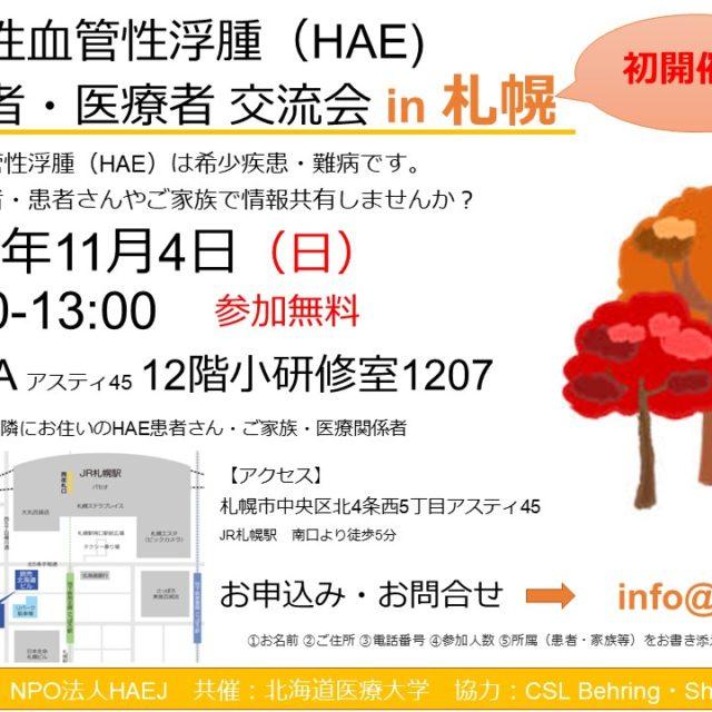 11月札幌交流会のお知らせ