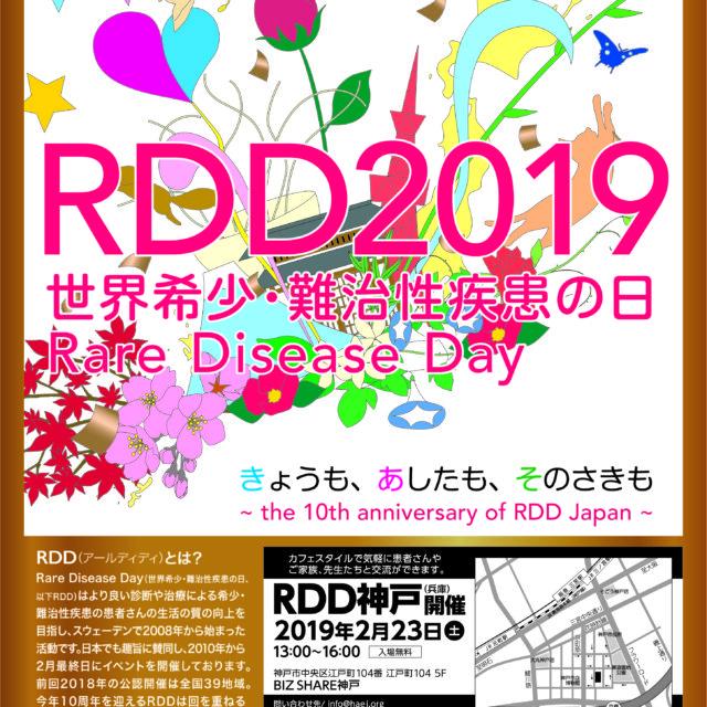 RDD神戸2019の開催