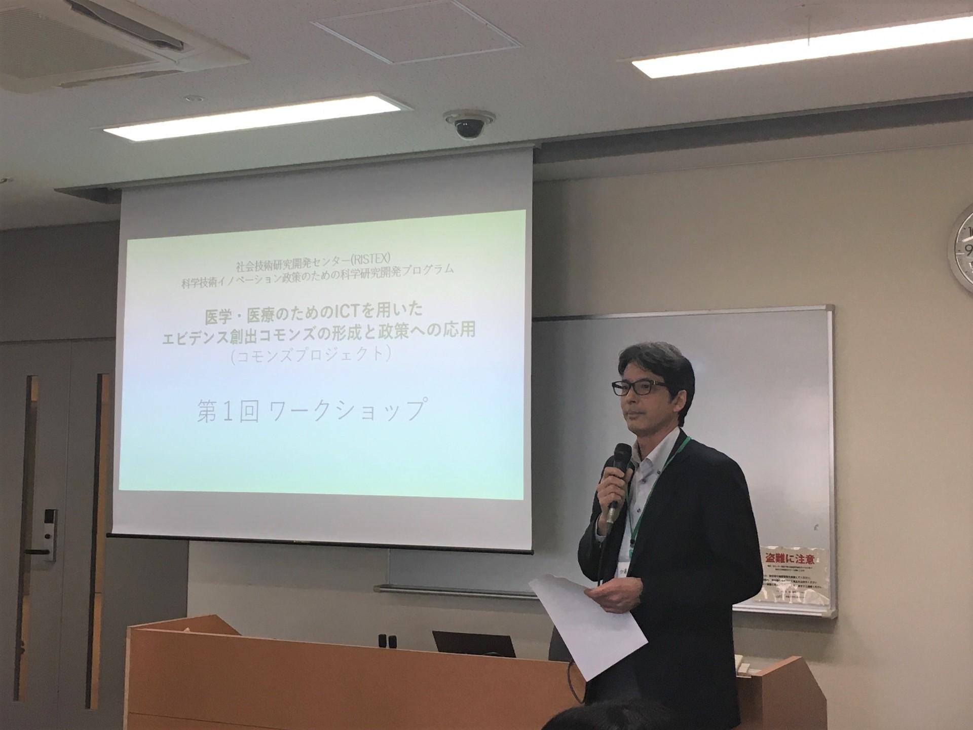 医学・医療政策(コモンズプロジェクト)第1回ワークショップへ参加