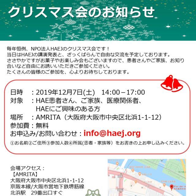 クリスマス会のお知らせ(チラシ)患者交流会 in 大阪