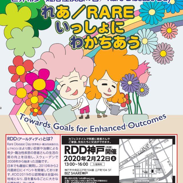 2020年2月22日(土) RDDイベントを神戸で開催します!
