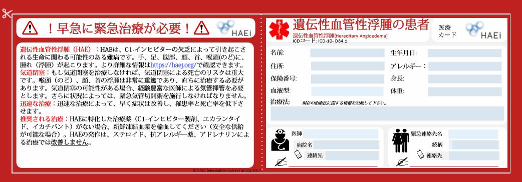 HAE緊急時連絡カード