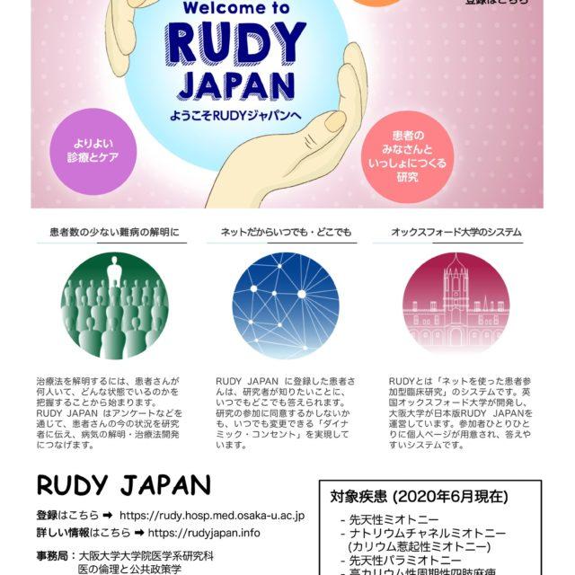 ネットから参加できる研究RUDY JAPANのご案内